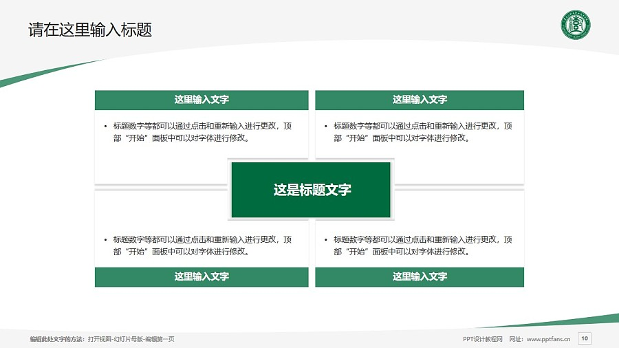 黑龙江林业职业技术学院PPT模板下载_幻灯片预览图10