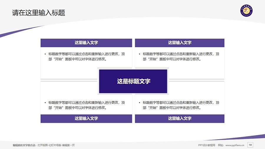 佳木斯职业学院PPT模板下载_幻灯片预览图10