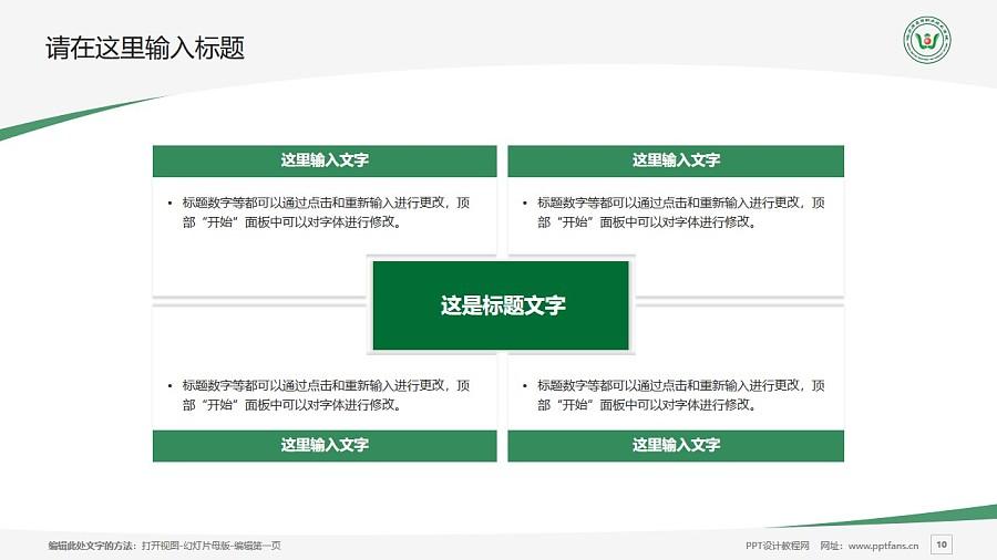 哈尔滨应用职业技术学院PPT模板下载_幻灯片预览图10