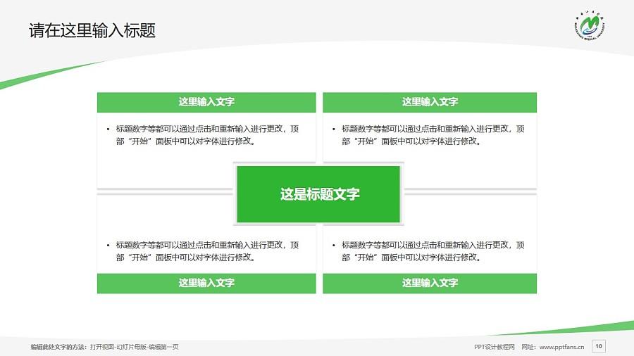 牡丹江医学院PPT模板下载_幻灯片预览图10