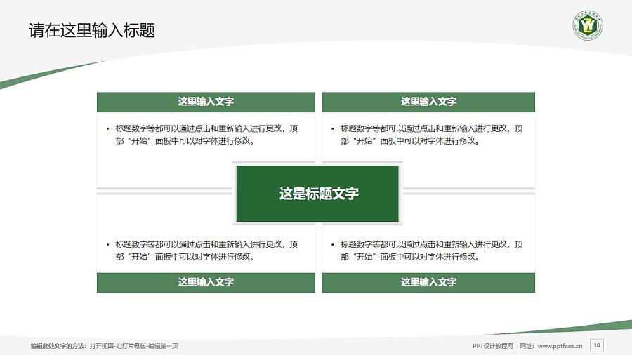 黑龙江中医药大学PPT模板下载_幻灯片预览图10