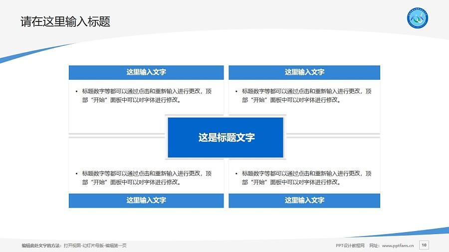 湖南环境生物职业技术学院PPT模板下载_幻灯片预览图10