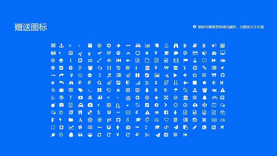 重慶電子工程職業學院PPT模板_幻燈片預覽圖34