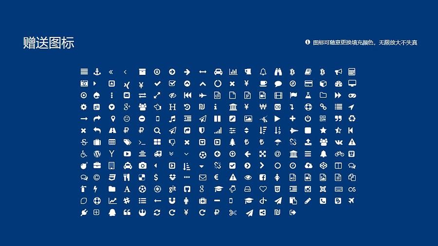 重庆艺术工程职业学院PPT模板_幻灯片预览图34