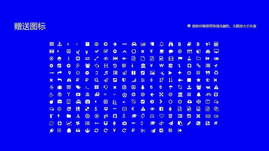 重庆警察学院PPT模板_幻灯片预览图34