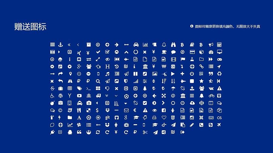 重庆文理学院PPT模板_幻灯片预览图34