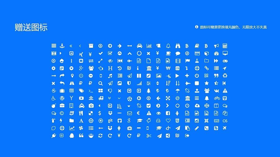 重庆理工大学PPT模板_幻灯片预览图34