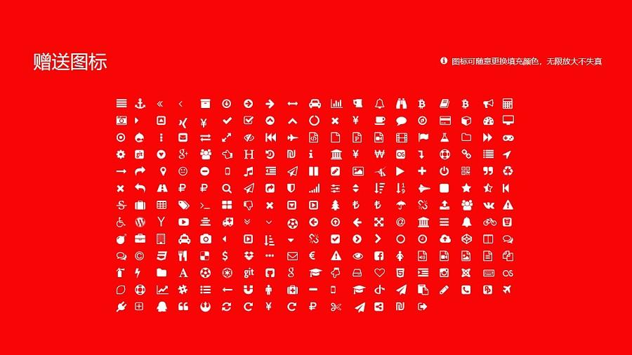 重庆师范大学PPT模板_幻灯片预览图34