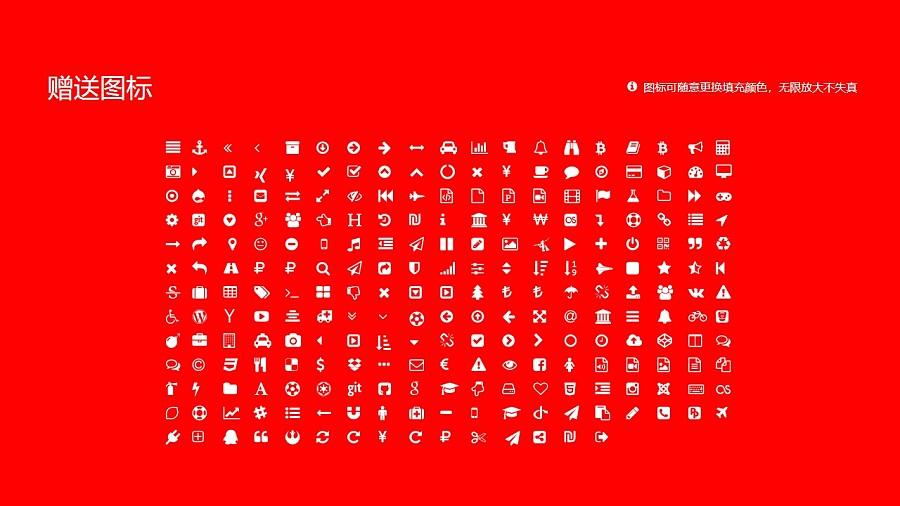 广西培贤国际职业学院PPT模板下载_幻灯片预览图34