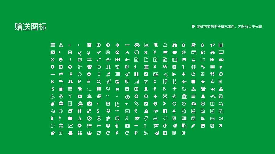 广西建设职业技术学院PPT模板下载_幻灯片预览图34