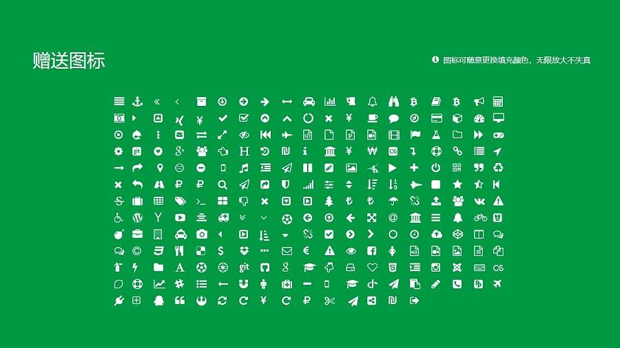 黑龍江生態工程職業學院PPT模板下載_幻燈片預覽圖34