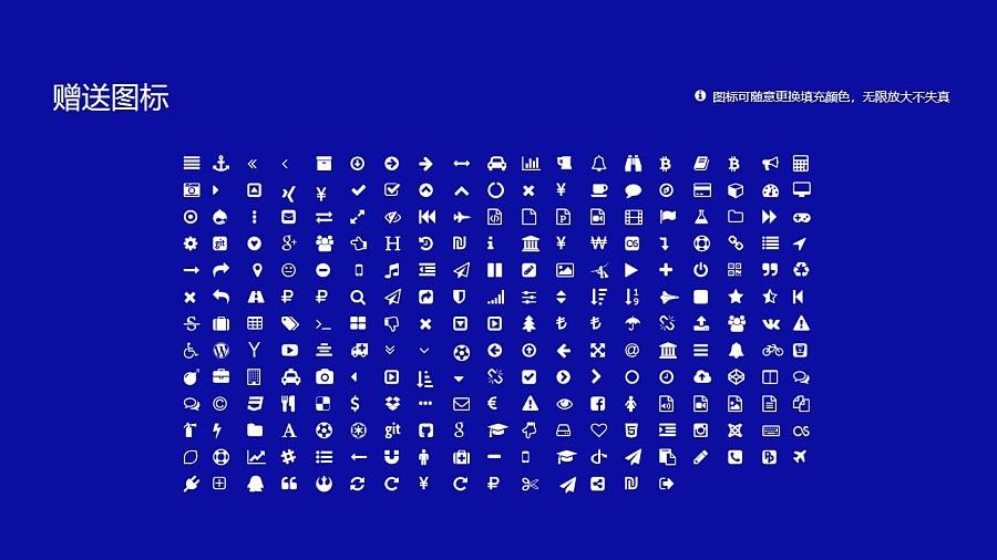 黑龍江三江美術職業學院PPT模板下載_幻燈片預覽圖34