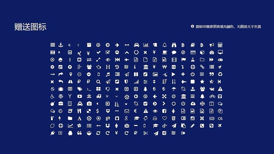 黑龙江农业经济职业学院PPT模板下载_幻灯片预览图34