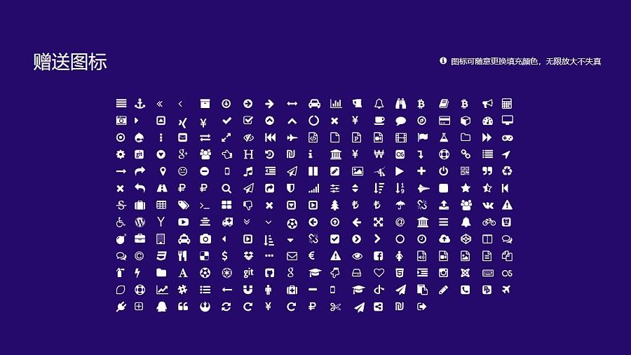 钦州学院PPT模板下载_幻灯片预览图34
