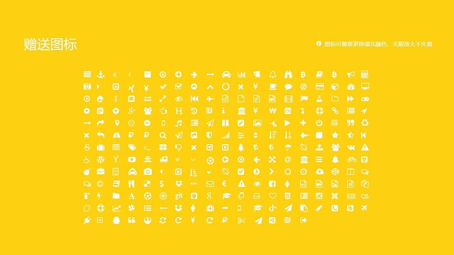 广西艺术学院PPT模板下载_幻灯片预览图34