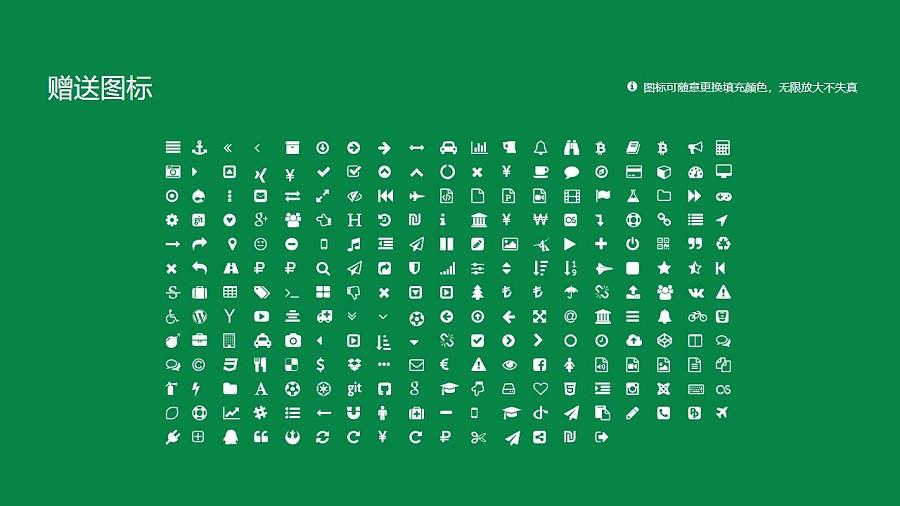 黑龙江农业工程职业学院PPT模板下载_幻灯片预览图34