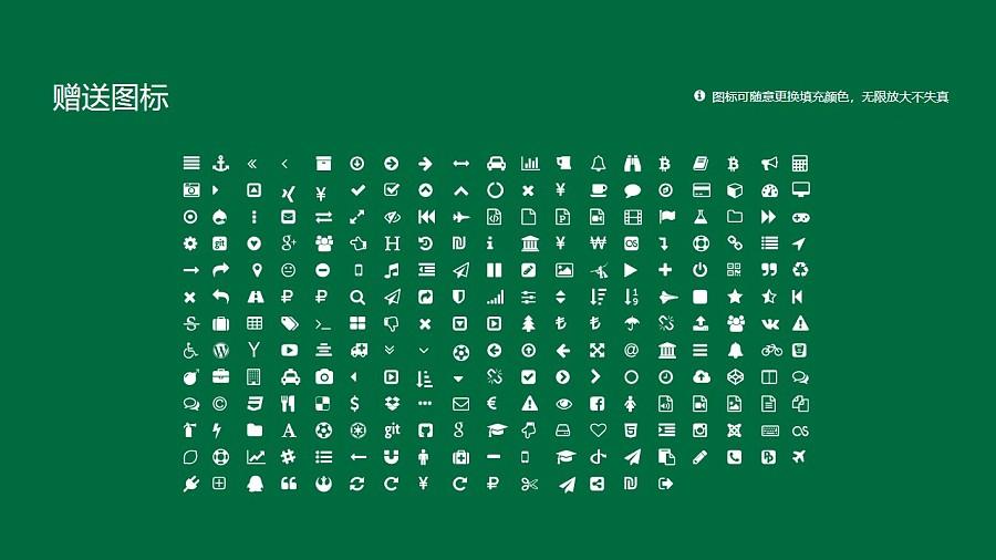 黑龙江林业职业技术学院PPT模板下载_幻灯片预览图34