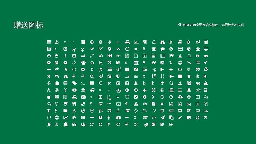 广西中医药大学PPT模板下载_幻灯片预览图34