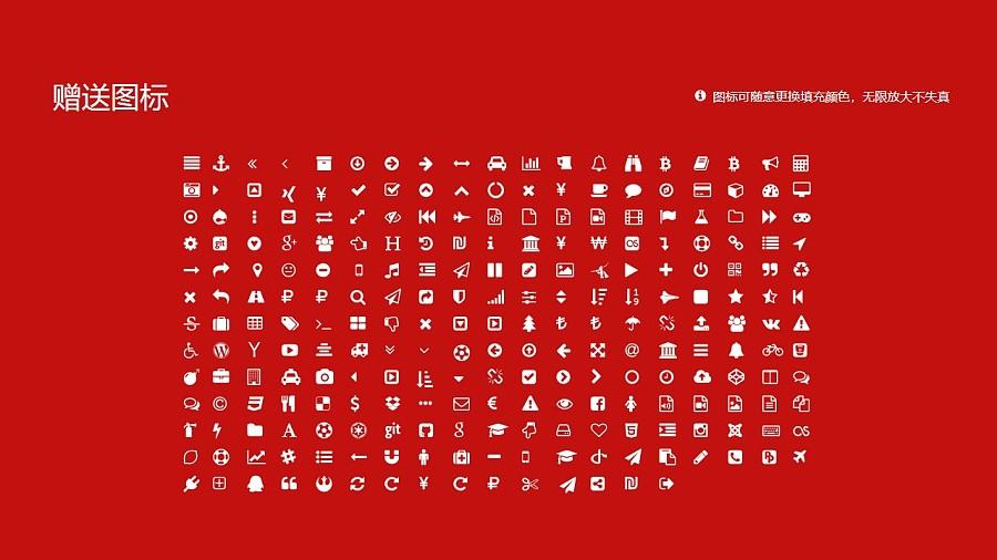 湖南工商职业学院PPT模板下载_幻灯片预览图34