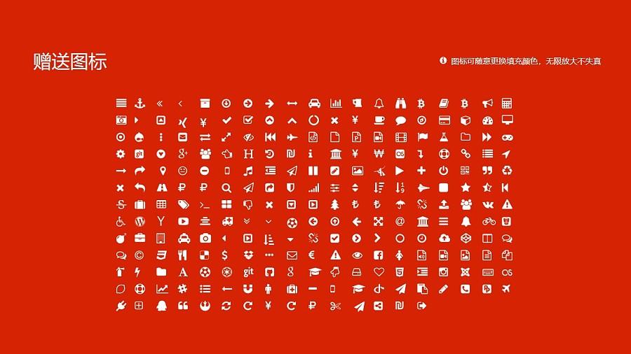 哈尔滨体育学院PPT模板下载_幻灯片预览图34