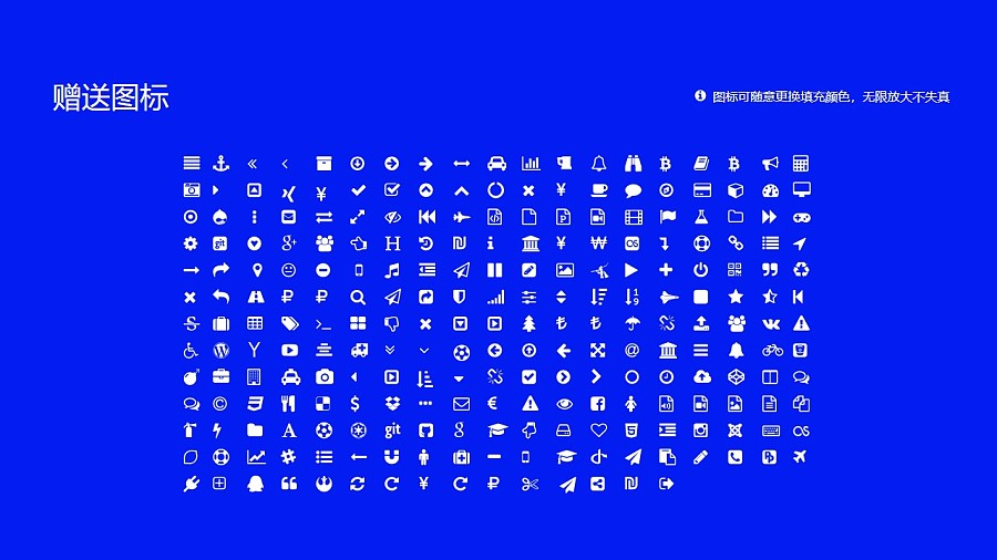 牡丹江师范学院PPT模板下载_幻灯片预览图34