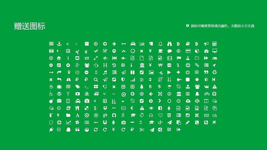 佳木斯大学PPT模板下载_幻灯片预览图34