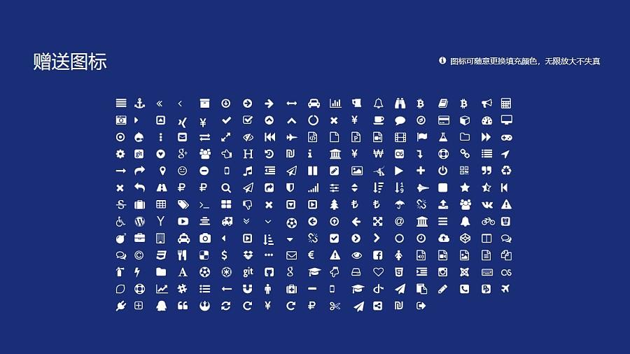 黑龙江科技大学PPT模板下载_幻灯片预览图34