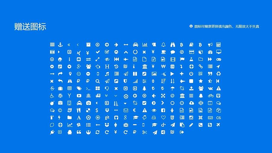 哈尔滨理工大学PPT模板下载_幻灯片预览图34