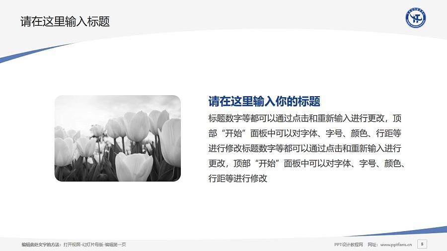 重庆电信职业学院PPT模板_幻灯片预览图5