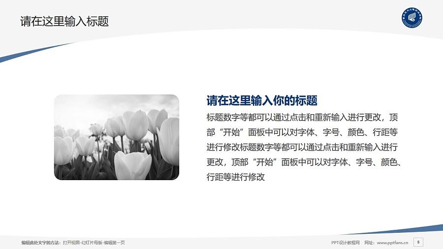 重庆艺术工程职业学院PPT模板_幻灯片预览图5