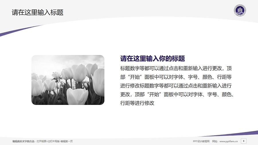 重庆工商大学PPT模板_幻灯片预览图5