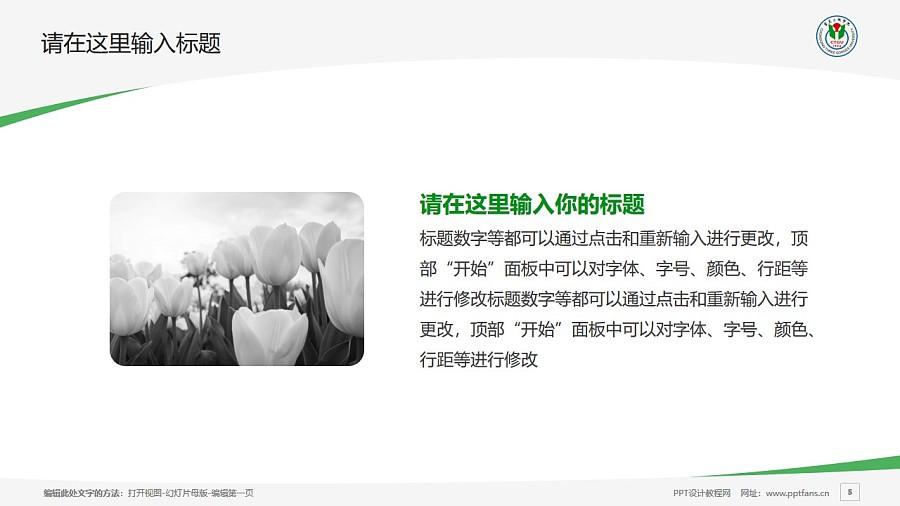 重庆三峡学院PPT模板_幻灯片预览图5