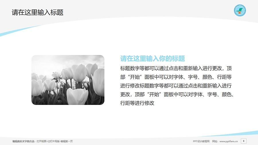 广西生态工程职业技术学院PPT模板下载_幻灯片预览图5
