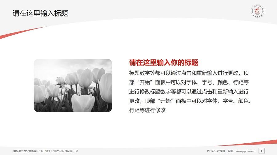 黑龙江大学PPT模板下载_幻灯片预览图5
