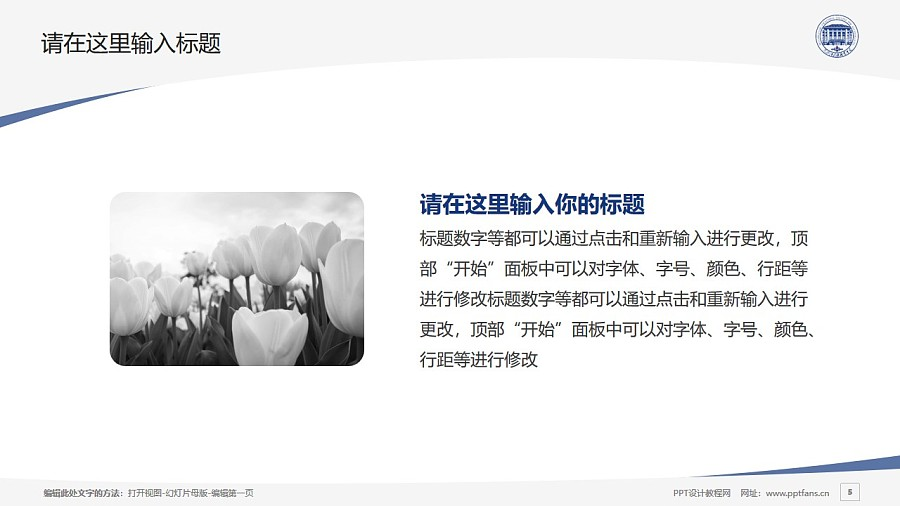 黑龙江民族职业学院PPT模板下载_幻灯片预览图5
