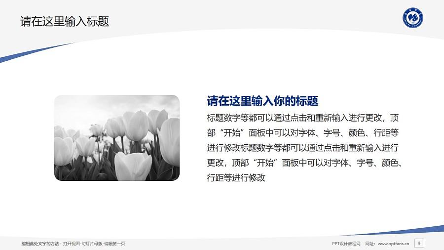 南宁学院PPT模板下载_幻灯片预览图5