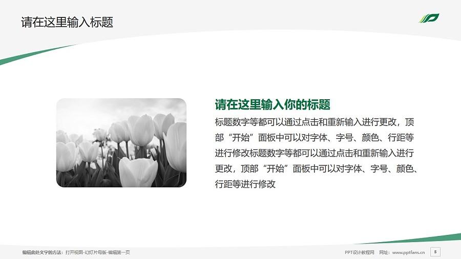 广西中医药大学PPT模板下载_幻灯片预览图5