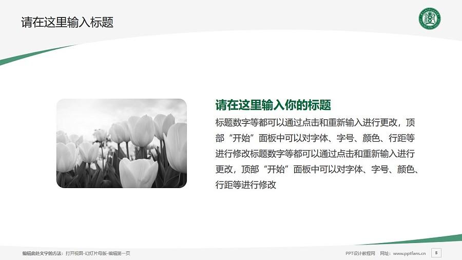 黑龙江林业职业技术学院PPT模板下载_幻灯片预览图5