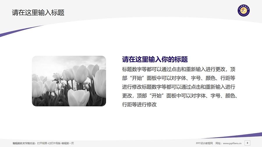 佳木斯职业学院PPT模板下载_幻灯片预览图5