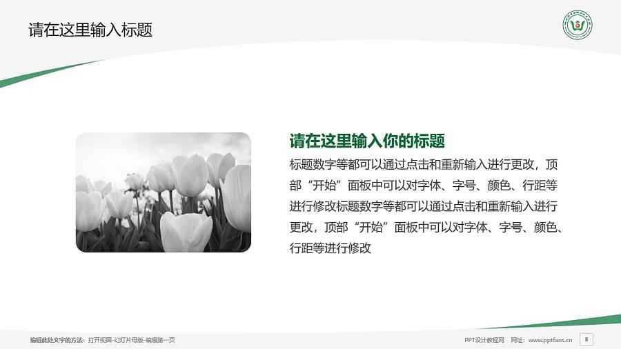 哈尔滨应用职业技术学院PPT模板下载_幻灯片预览图5