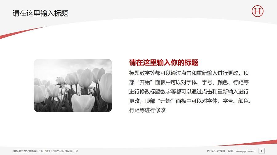 湖南工商职业学院PPT模板下载_幻灯片预览图5