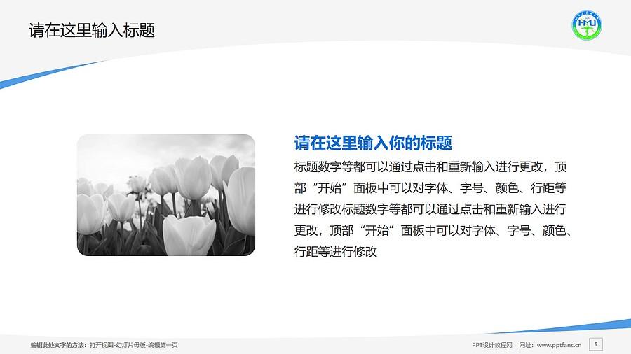 哈尔滨医科大学PPT模板下载_幻灯片预览图5