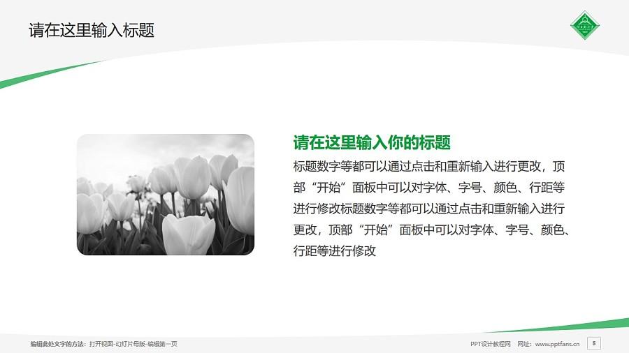佳木斯大学PPT模板下载_幻灯片预览图5