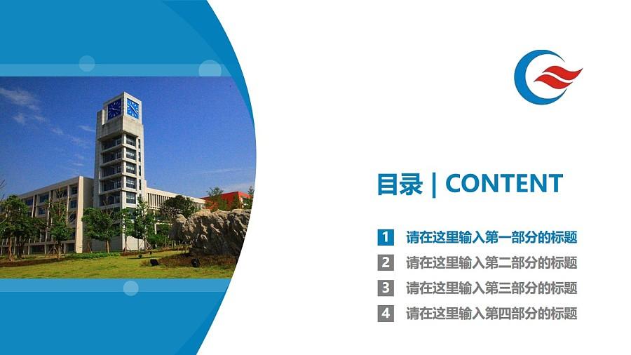 重庆工商职业学院PPT模板_幻灯片预览图3