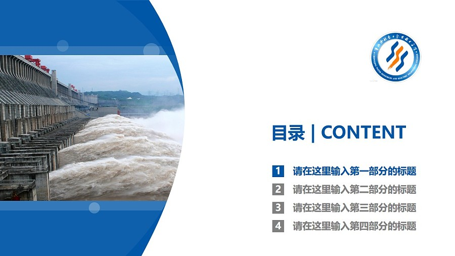 重慶水利電力職業技術學院PPT模板_幻燈片預覽圖3