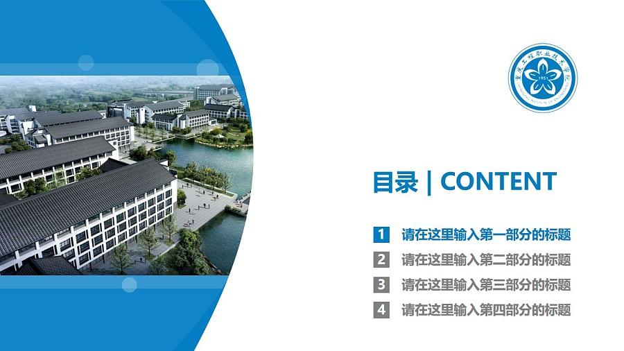重庆工程职业技术学院PPT模板_幻灯片预览图3