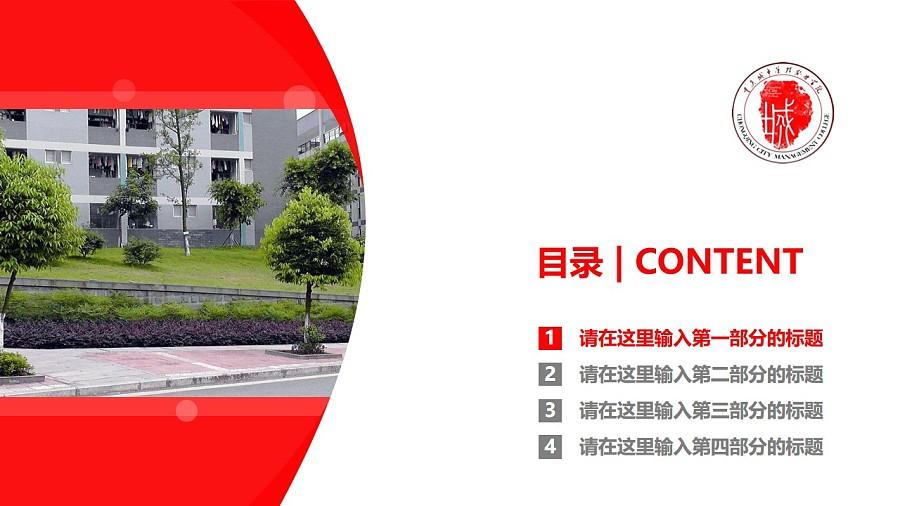 重慶城市管理職業學院PPT模板_幻燈片預覽圖3