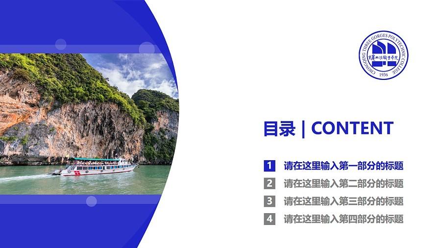 重庆三峡职业学院PPT模板_幻灯片预览图3