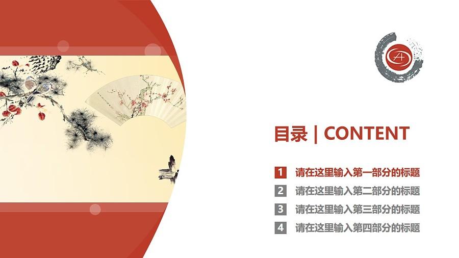 重庆文化艺术职业学院PPT模板_幻灯片预览图3