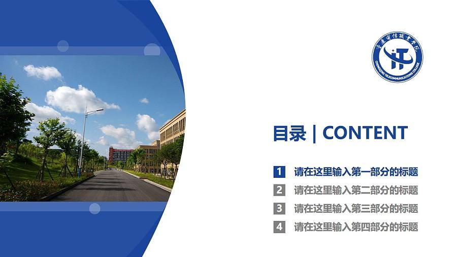 重庆电信职业学院PPT模板_幻灯片预览图3